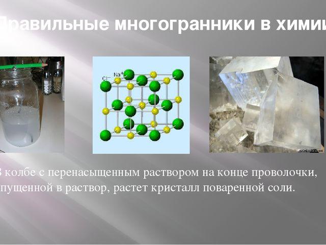 Правильные многогранники в химии В колбе с перенасыщенным раствором на конце...