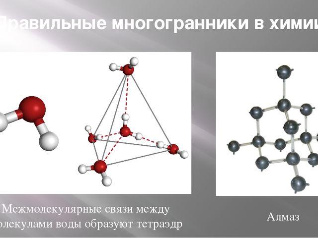 Правильные многогранники в химии Межмолекулярные связи между молекулами воды...
