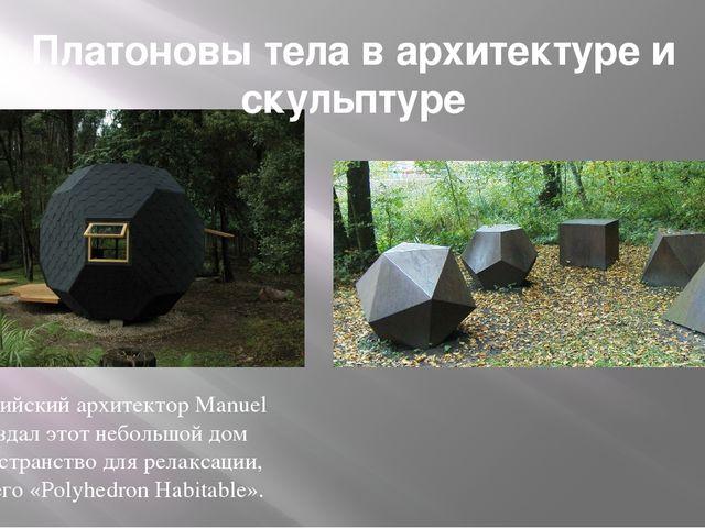 Колумбийский архитектор Manuel Villa создал этот небольшой дом как пространст...
