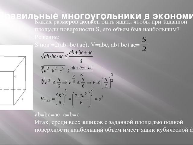 Правильные многоугольники в экономике Каких размеров должен быть ящик, чтобы...