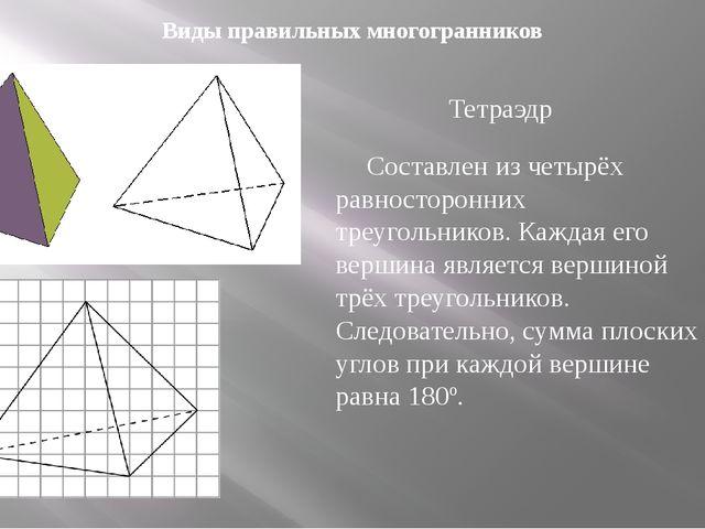 Составлен из четырёх равносторонних треугольников. Каждая его вершина являет...