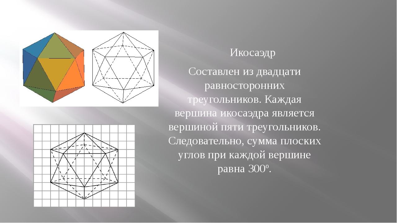 Составлен из двадцати равносторонних треугольников. Каждая вершина икосаэдра...