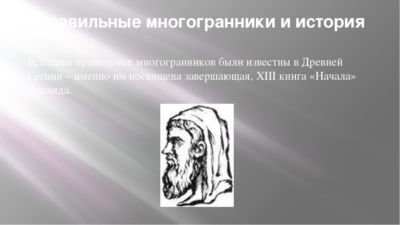 Правильные многогранники и история Все типы правильных многогранников были из...