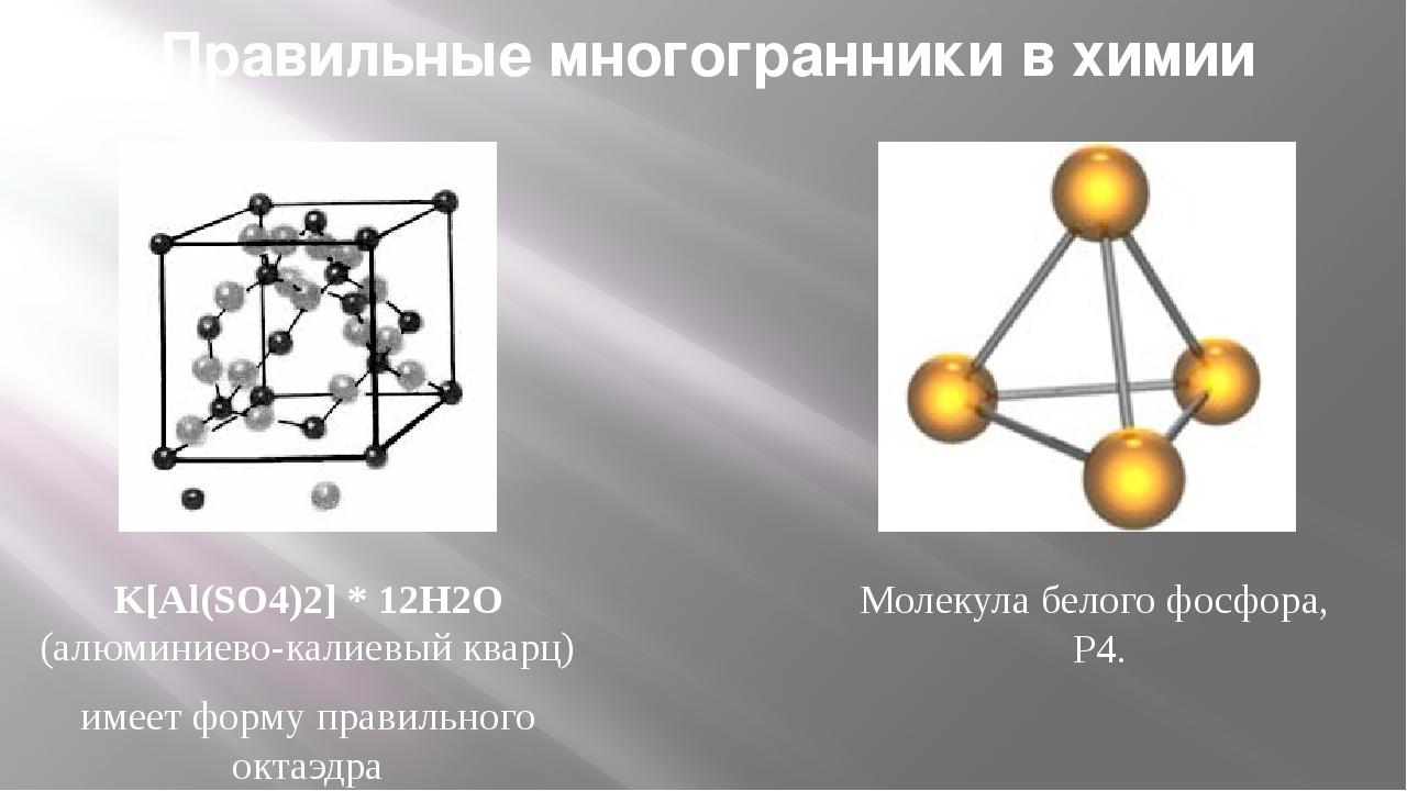 K[Al(SO4)2] * 12H2O имеет форму правильного октаэдра Правильные многогранники...