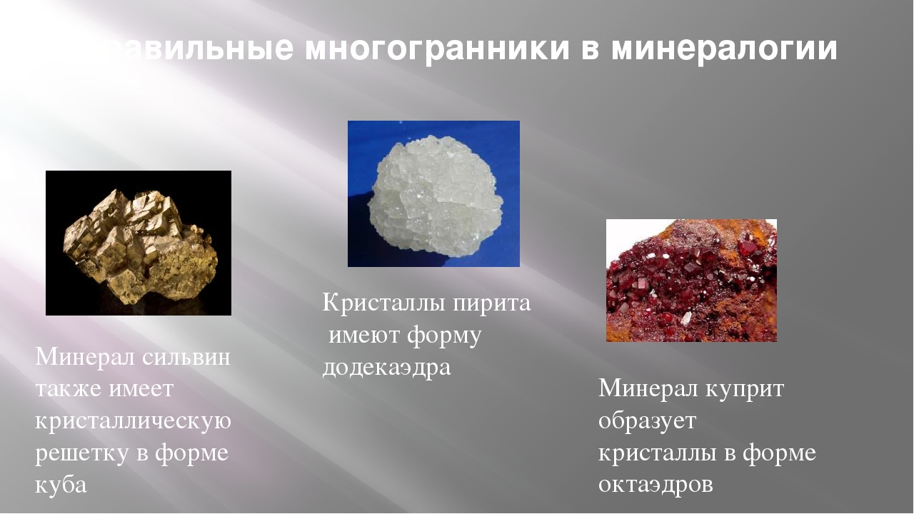 Правильные многогранники в минералогии Минерал сильвин также имеет кристаллич...