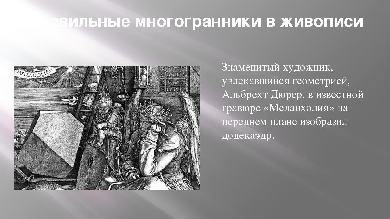 Правильные многогранники в живописи Знаменитый художник, увлекавшийся геометр...