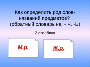 Как определить род слов-названий предметов? (обратный словарь на - Ч, -Ь) 2 с