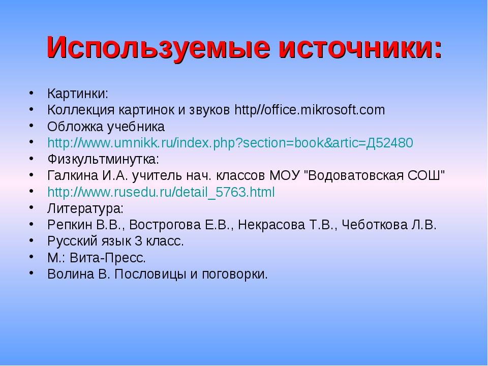 Используемые источники: Картинки: Коллекция картинок и звуков http//office.mi...