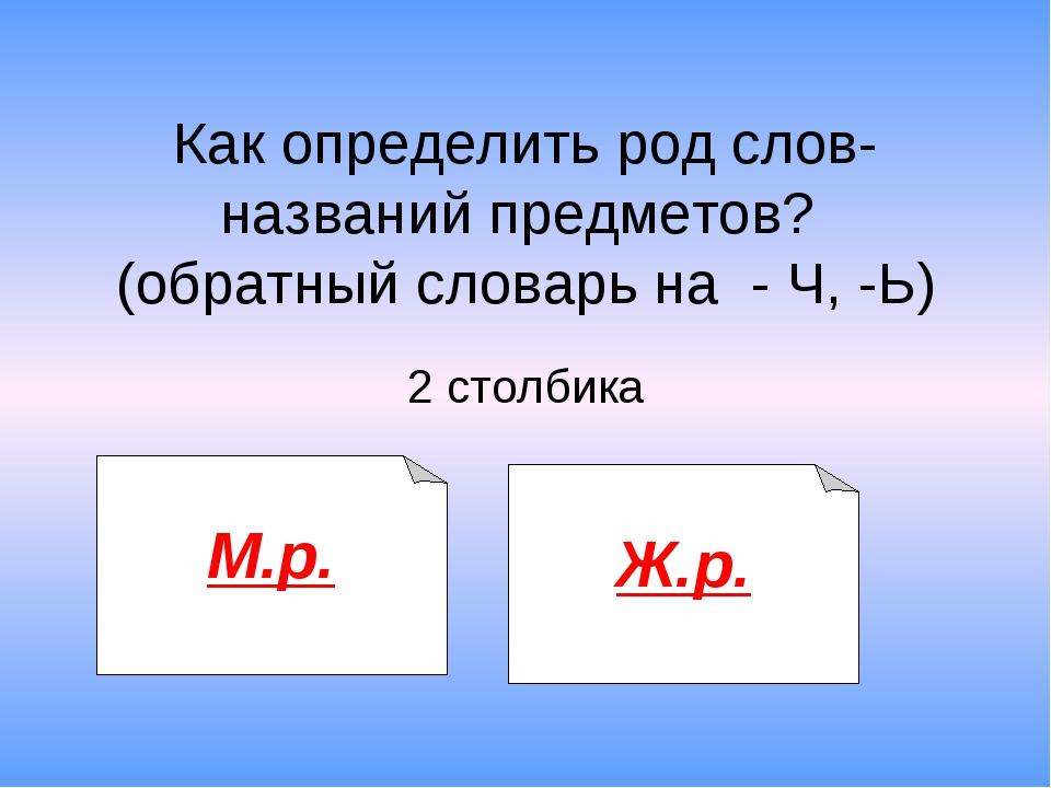 Как определить род слов-названий предметов? (обратный словарь на - Ч, -Ь) 2 с...