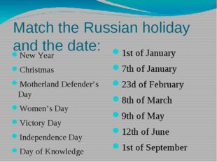 Match the Russian holiday and the date: New Year Christmas Motherland Defende
