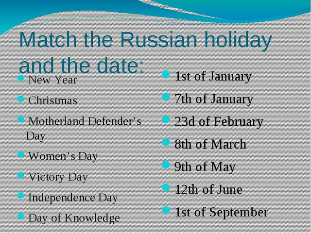 Match the Russian holiday and the date: New Year Christmas Motherland Defende...