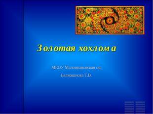 Золотая хохлома МКОУ Малоивановская ош Балмашнова Т.В.