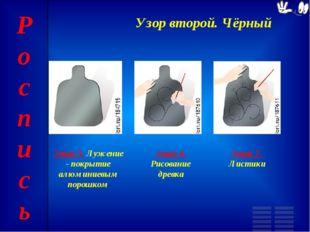 Узор второй. Чёрный Этап 5. Лужение - покрытие алюминиевым порошком Этап 6. Р
