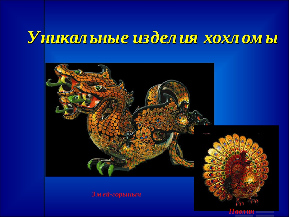 Уникальные изделия хохломы Змей-горыныч Павлин