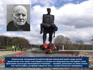 Израненный, обгоревший Иосиф Иосифович Каминский нашёл среди трупов односельч