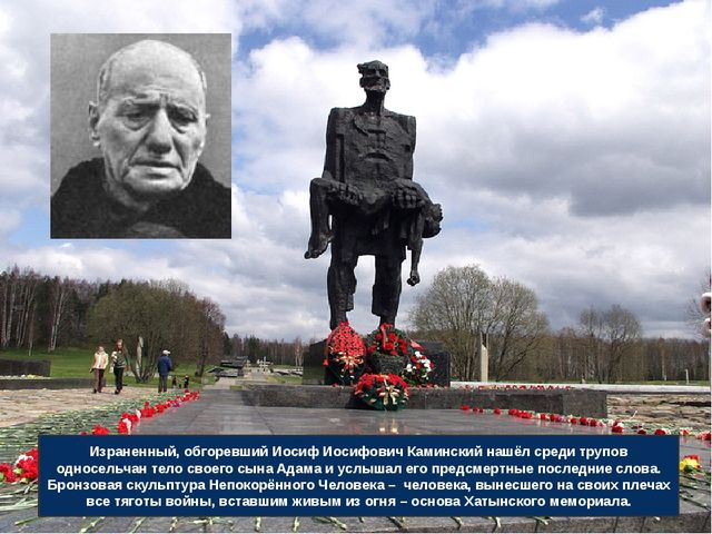 Израненный, обгоревший Иосиф Иосифович Каминский нашёл среди трупов односельч...