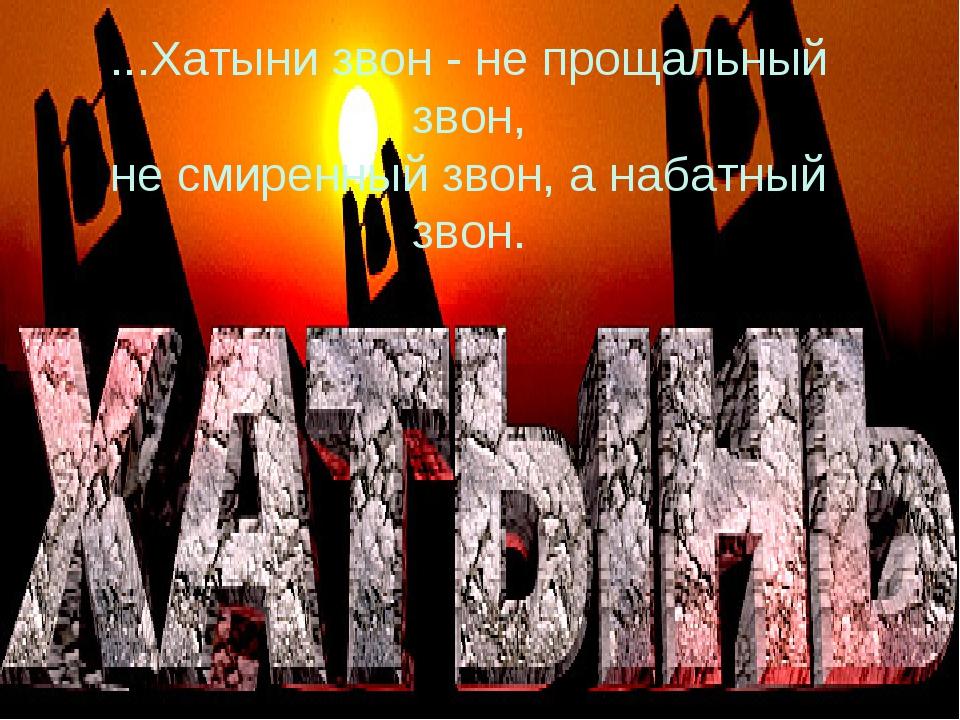 ...Хатыни звон - не прощальный звон, не смиренный звон, а набатный звон.