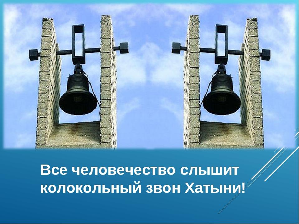 Все человечество слышит колокольный звон Хатыни!