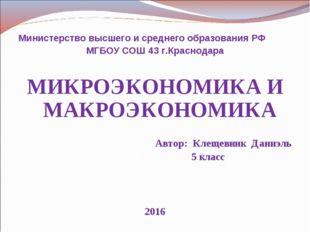 Министерство высшего и среднего образования РФ МГБОУ СОШ 43 г.Краснодара МИКР