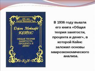 В 1936 году вышла его книга «Общая теория занятости, процента и денег», в ко