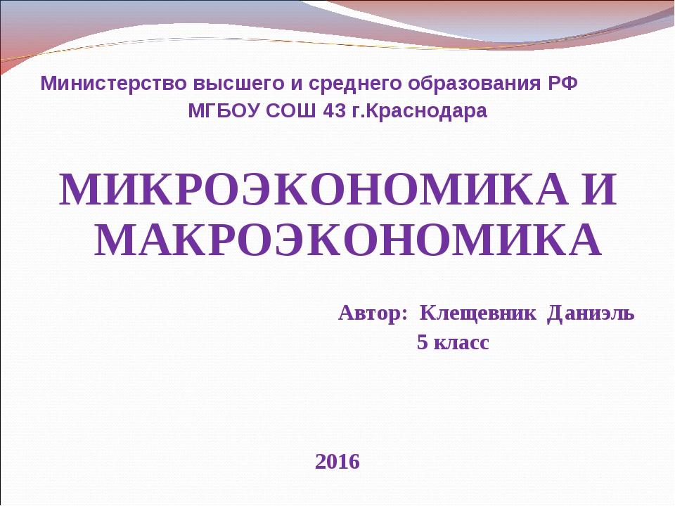 Министерство высшего и среднего образования РФ МГБОУ СОШ 43 г.Краснодара МИКР...