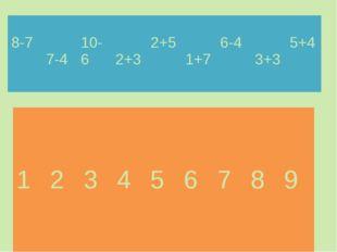 8-7 7-4 10-6 2+3 2+5 1+7 6-4 3+3 5+4 1 2 3 4 5 6 7 8 9 ь п о в т о я р т