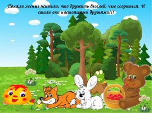 Поняли лесные жители, что дружить веселей, чем ссориться. И стали они настоящ