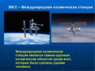 МКС – Международная космическая станция Международная космическая станция явл