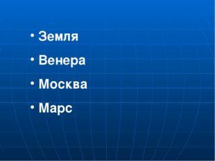 Земля Венера Москва Марс