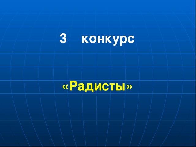 конкурс «Радисты»