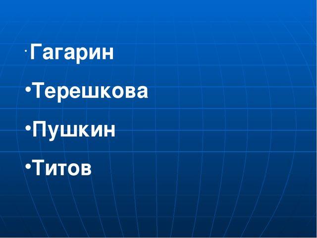 Гагарин Терешкова Пушкин Титов