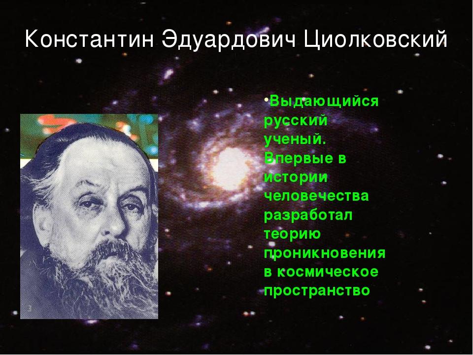 Константин Эдуардович Циолковский Выдающийся русский ученый. Впервые в истори...