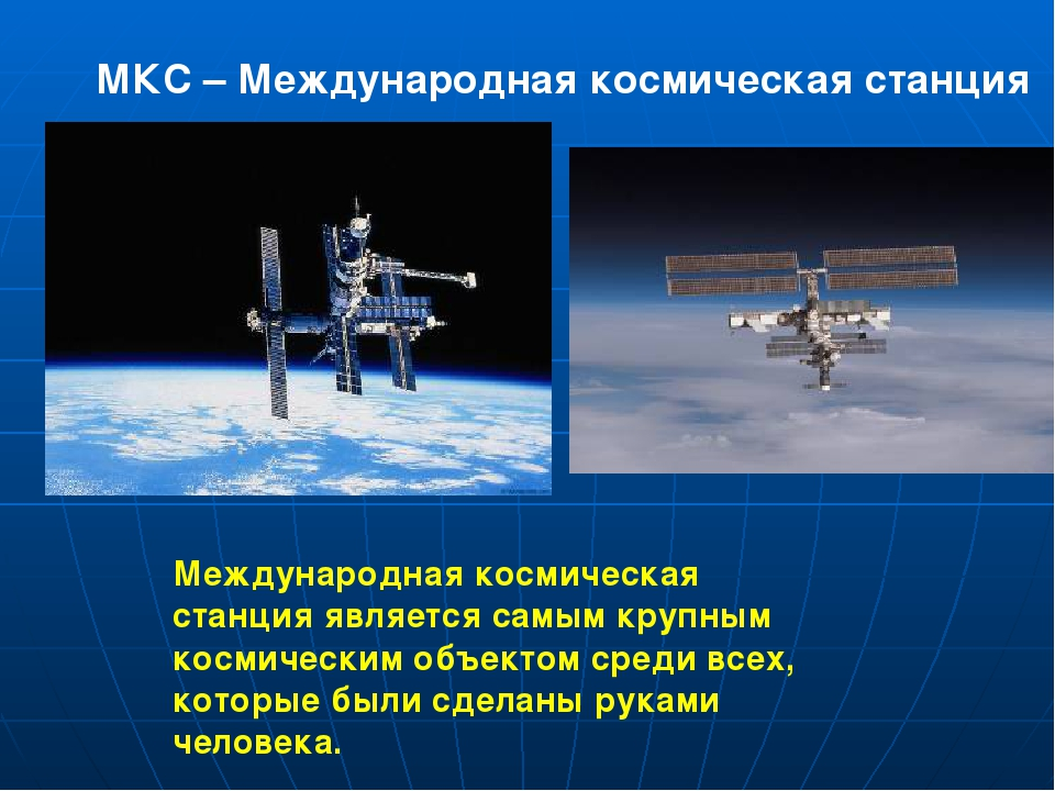 МКС – Международная космическая станция Международная космическая станция явл...