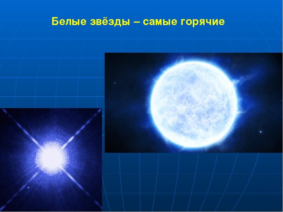 Белые звёзды – самые горячие