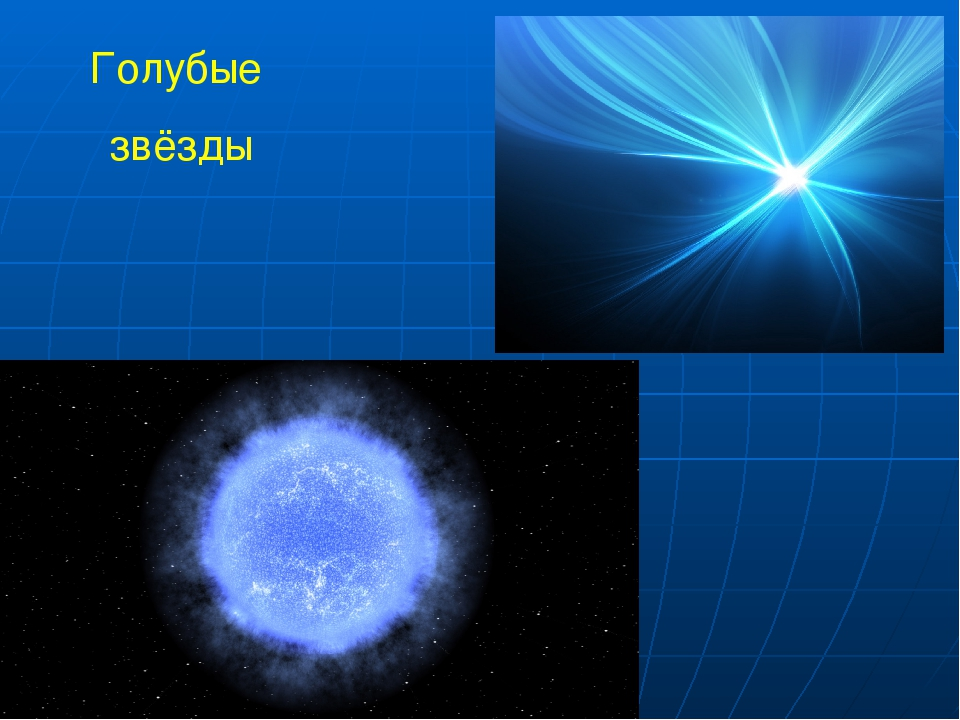 Голубые звёзды