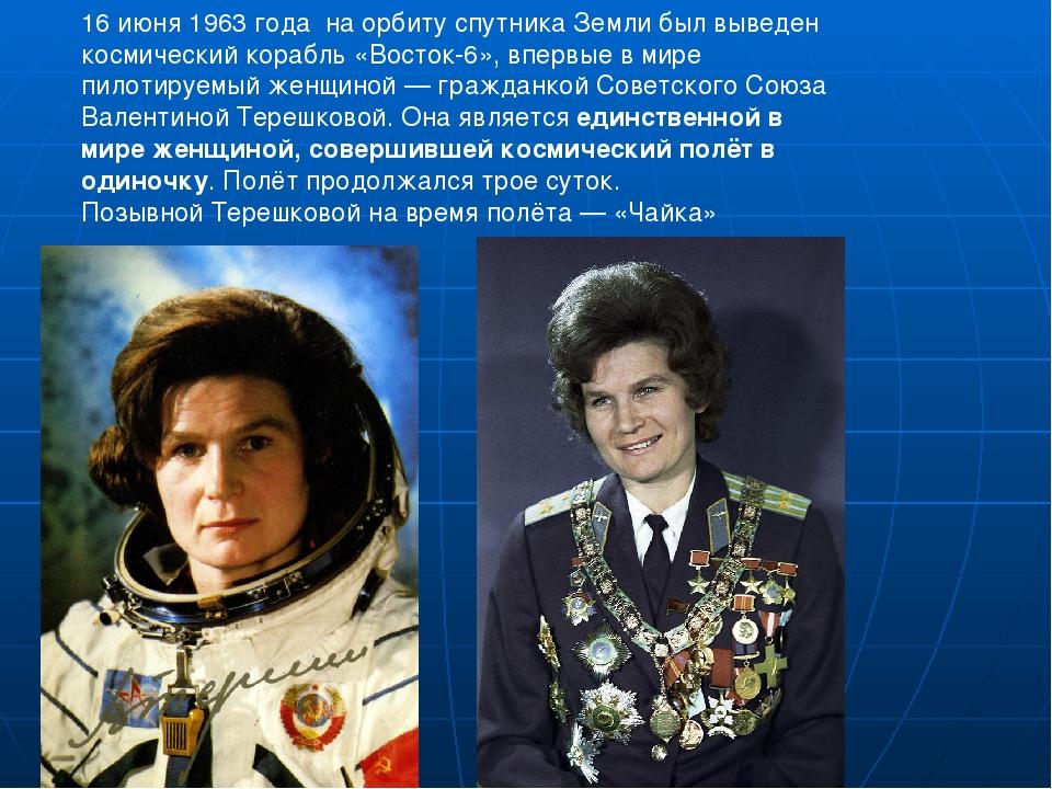 16 июня 1963 года на орбиту спутника Земли был выведен космический корабль «В...