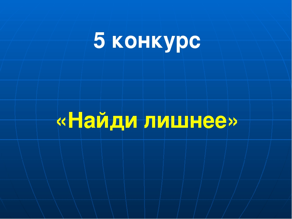 5 конкурс «Найди лишнее»