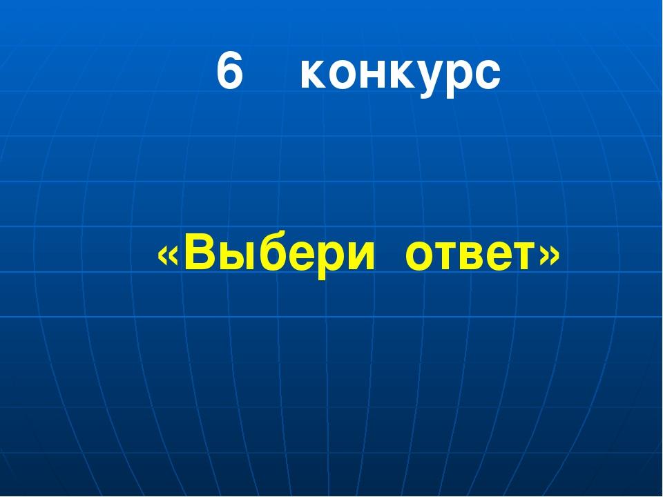 конкурс «Выбери ответ»