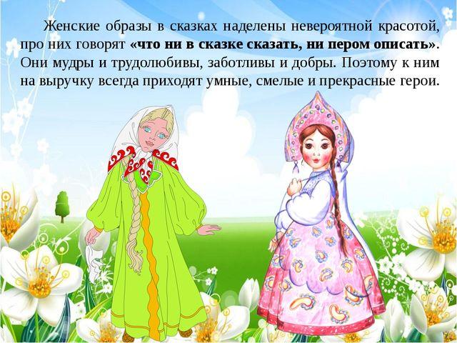 Женские образы в сказках наделены невероятной красотой, про них говорят «что...