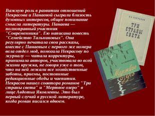 Важную роль в развитии отношений Некрасова и Панаевой сыграли близость духов