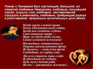 Роман с Панаевой был настоящей, большой, но тяжелой любовью Некрасова, любов