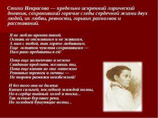 Стихи Некрасова — предельно искренний лирический дневник, сохранивший горячи