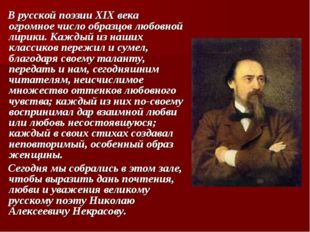В русской поэзии XIX века огромное число образцов любовной лирики. Каждый из