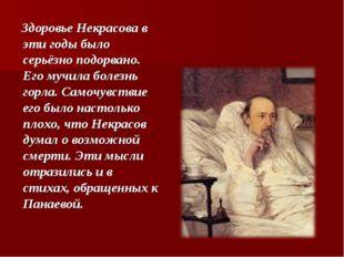Здоровье Некрасова в эти годы было серьёзно подорвано. Его мучила болезнь го