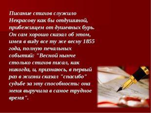 Писание стихов служило Некрасову как бы отдушиной, прибежищем от душевных бу