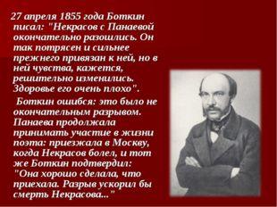"""27 апреля 1855 года Боткин писал: """"Некрасов с Панаевой окончательно разошлис"""