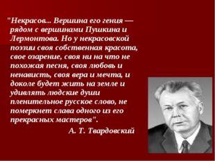 """""""Некрасов... Вершина его гения — рядом с вершинами Пушкина и Лермонтова. Но"""