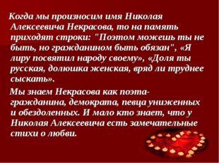 Когда мы произносим имя Николая Алексеевича Некрасова, то на память приходят