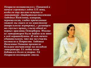 Некрасов познакомился с Панаевой в начале сороковых годов XIX века, когда он