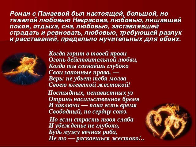 Роман с Панаевой был настоящей, большой, но тяжелой любовью Некрасова, любов...
